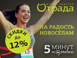 ЖК «Отрада» Квартиры от 2,9 млн руб., финиш